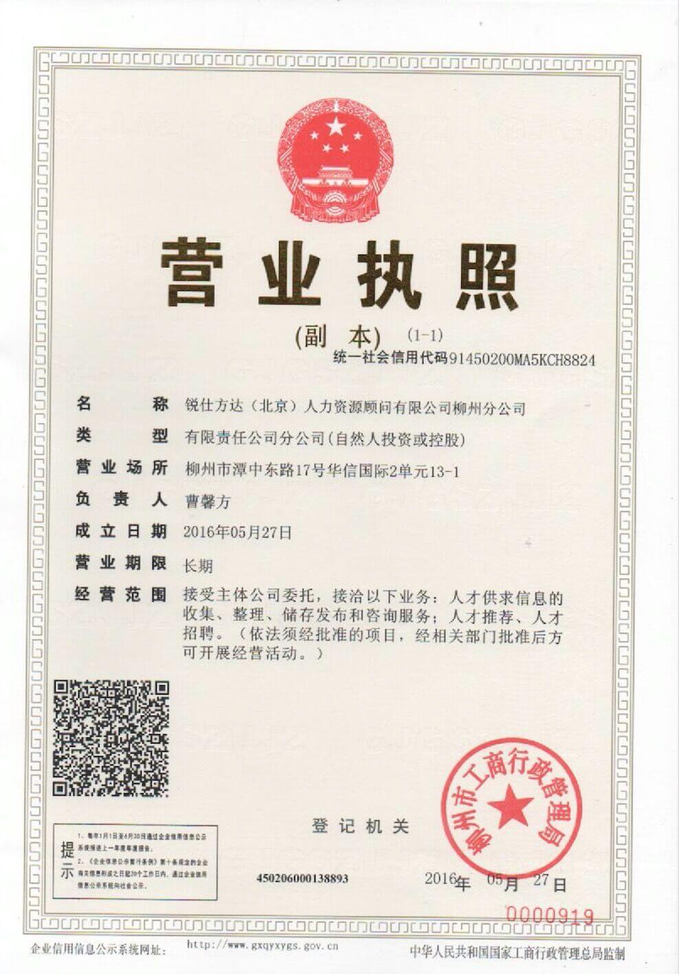 柳州分公司营业执照