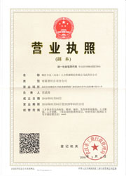 武昌分公司营业执照