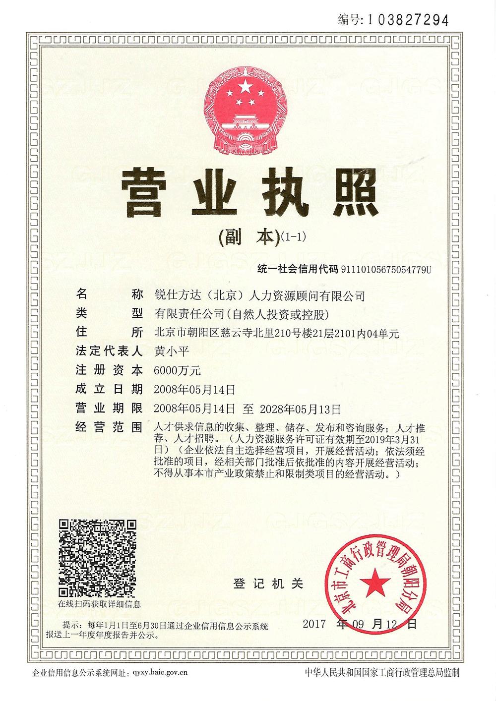 锐仕方达北京公司营业执照
