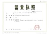 国贸分公司营业执照