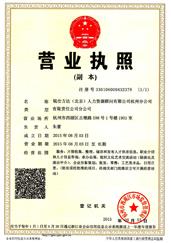 杭州分公司营业执照
