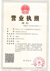 合肥分公司营业执照