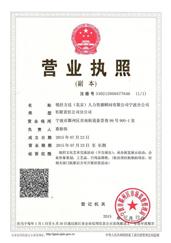 宁波分公司营业执照