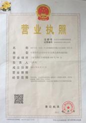 上海一分公司营业执照
