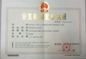 深圳一分公司营业执照