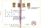 苏州分公司营业执照