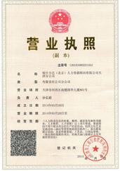 天津分公司营业执照