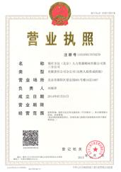 望京分公司营业执照