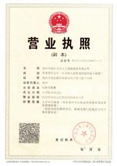 郑州分公司营业执照