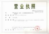 广州分公司营业执照