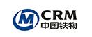 中国铁路物资股份有限公司