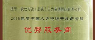 中国人力资源开发与管理优秀服务商奖