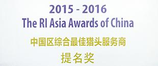 中国区综合最佳猎头服务商提名