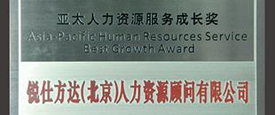 亚太人力资源服务成长奖