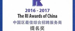 2016中国区最佳综合招聘服务商提名奖