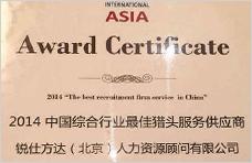 """锐仕方达入围RI ASIA""""2014中国综合行业最佳猎头供应商""""名单"""