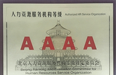 锐仕方达获评中国首家AAAA级猎头机构