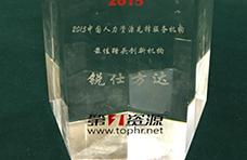 """锐仕方达荣获""""2015中国人力资源先锋最佳猎头创新机构"""""""