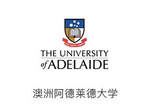 澳洲阿德莱德大学