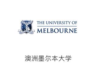 澳洲墨尔本大学
