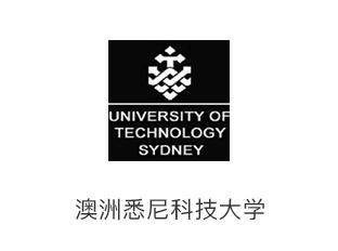 澳洲悉尼科技大学