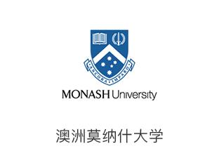 澳洲莫纳什大学